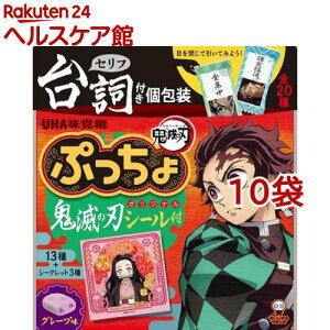 【訳あり】ぷっちょ SP 鬼滅の刃3(36g*10袋セット)【UHA味覚糖】
