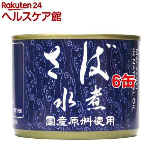 ABC さば水煮 国産原料使用(170g*6コセット)
