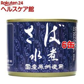 ABC さば水煮 国産原料使用(170g*6コセット)[缶詰]