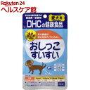 DHC 愛犬用 おしっこすいすい(60粒)【DHC ペット】