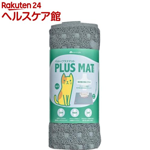 サンメイト ペットのプラスマット 猫用 ブルーグレー L(1枚入)【サンメイト】