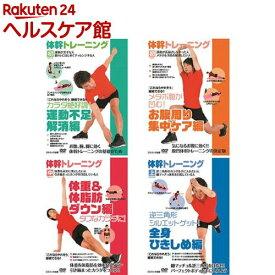 体幹トレーニング DVD(4枚セット)