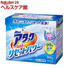 アタック リセットパワー 粉末 洗濯洗剤 大(800g)【アタック 高浸透リセットパワー】