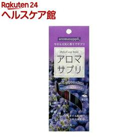 アロマサプリ ラベンダー&ブルーベリー(16本入)