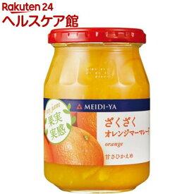 明治屋 MY 果実実感 ざくざくオレンジマーマレード(340g)【more30】【果実実感】