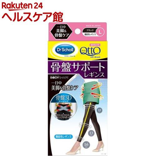 おそとでメディキュット 骨盤3Dサポートレギンス Lサイズ(1足)【メディキュット(QttO)】
