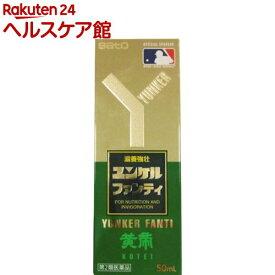 【第2類医薬品】ユンケルファンティ(50ml)【ユンケル】