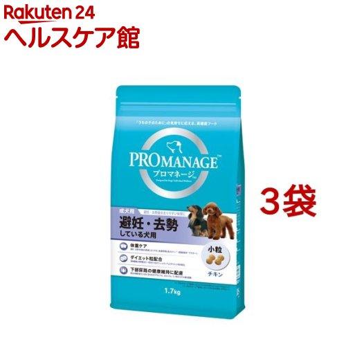 プロマネージ 避妊去勢している犬用 成犬用(1.7kg*3コセット)【プロマネージ】【送料無料】