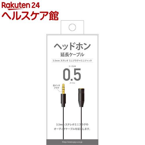 3.5mm ステレオミニプラグ・ミニジャック ヘッドホン延長ケーブル 0.5m ブラック(1本入)
