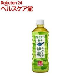 綾鷹(525ml*24本入)【綾鷹】