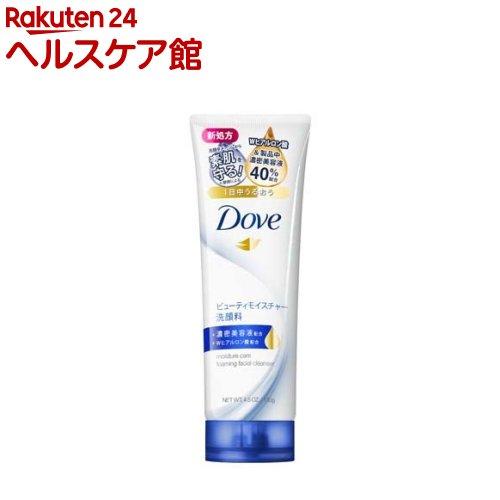 ダヴ ビューティモイスチャー洗顔料(130g)【ダヴ(Dove)】