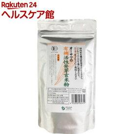 オーサワの有機活性発芽玄米粉(300g)【オーサワ】