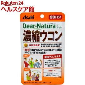 ディアナチュラスタイル 濃縮ウコン 20日分(40粒)【more30】【Dear-Natura(ディアナチュラ)】