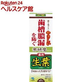 生葉 無研磨タイプ(95g)【生葉】