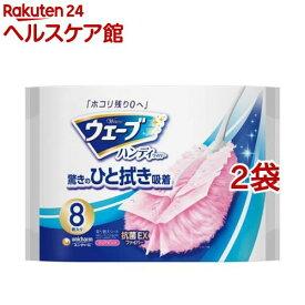 ウェーブハンディワイパー用 取り替えシート ピンク(8枚入*2袋セット)【ユニ・チャーム ウェーブ】