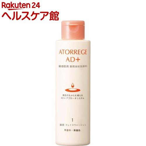 アトレージュAD+ 薬用フェイスウォッシュL(150mL)【アトレージュ AD+(アトレージュエーディープラス)】