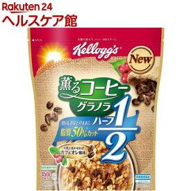 ケロッグ 薫るコーヒーグラノラ ハーフ 袋(450g)