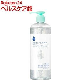 素肌しずく プラセンタエキス クレンジングジェル(500g)【素肌しずく】