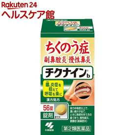 【第2類医薬品】チクナインb(56錠)【チクナイン】