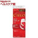 シエロ ヘアカラー EX クリーム 5 ブラウン(1セット)【シエロ(CIELO)】[白髪染め]