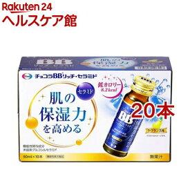 チョコラBB リッチセラミド(50ml*10本入*2コセット)【チョコラBB】