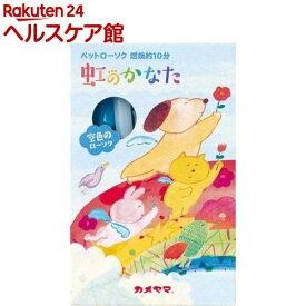 カメヤマ ペットローソク 虹のかなた 空色(45g)【カメヤマ】