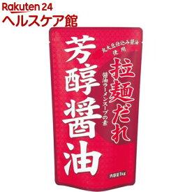 富士食品工業 拉麺だれ 芳醇醤油 業務用(1kg)