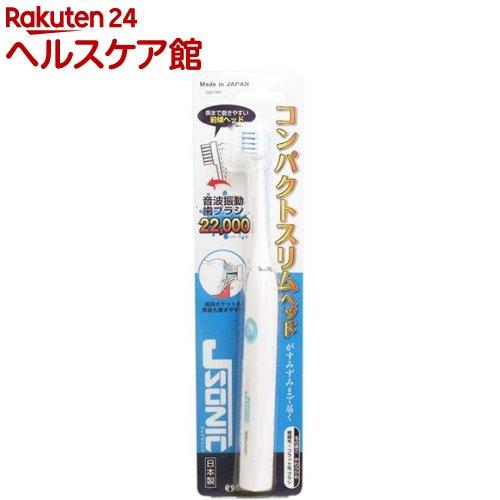 ジェイソニック 音波振動歯ブラシ コンパクトスリムヘッド ホワイト JS001WH(1本入)