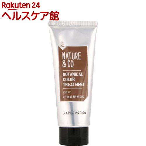 ネイチャー アンド コー ボタニカル カラートリートメント 05 ブラウン(150g)【ネイチャー アンド コー】