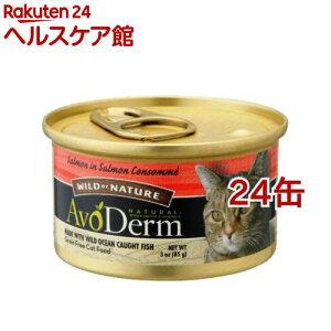 アボ・ダーム キャット セレクトカット サーモン/コンソメ缶(85g*24コセット)【アボ・ダーム】[キャットフード]