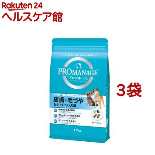 プロマネージ 皮膚毛づやをケアしたい犬用 成犬用(1.7kg*3コセット)【プロマネージ】