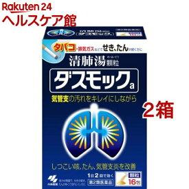 【第2類医薬品】ダスモック 顆粒(16包*2コセット)【ダスモック】