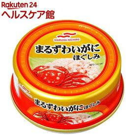 【訳あり】マルハニチロ まるずわいがに ほぐしみ(55g)