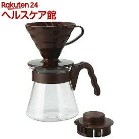 ハリオ コーヒーサーバー V60 02セット 1〜4杯用 ブラウン(1セット)【ハリオ(HARIO)】