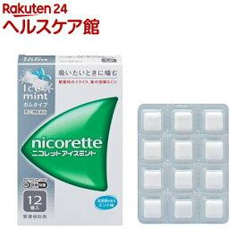 【第(2)類医薬品】ニコレット アイスミント(セルフメディケーション税制対象)(12コ入)【ニコレット】