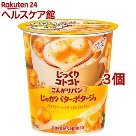 じっくりコトコト こんがりパン じゃがバターポタージュ(3個セット)【じっくりコトコト】