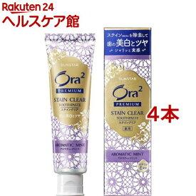 オーラツー(Ora2) ステインクリア プレミアムペースト アロマティックミント(100g*4本セット)【Ora2(オーラツー)】