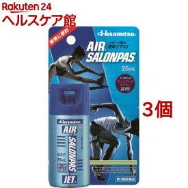 【第3類医薬品】エアーサロンパスジェットα(25ml*3個セット)【サロンパス】