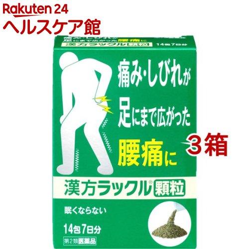 【第2類医薬品】漢方ラックル 顆粒(14包*3コセット)【ラックル】