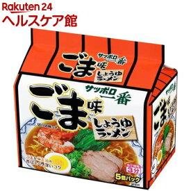サッポロ一番 ごま味ラーメン(5食入)【spts2】【サッポロ一番】