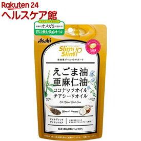 スリムアップスリム 4種の植物オイルカプセル(90粒)【スリムアップスリム】