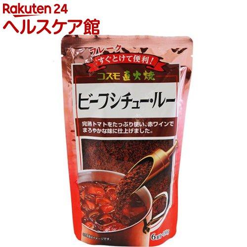 コスモ 直火焼 ビーフシチュールー(150g)