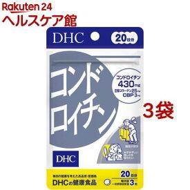 DHC コンドロイチン 20日分(60粒*3袋セット)【DHC サプリメント】
