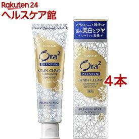 オーラツー(Ora2) ステインクリア プレミアムペースト プレミアムミント(100g*4本セット)【Ora2(オーラツー)】
