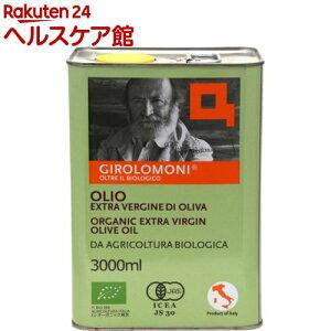 業務用 ジロロモーニ 有機エキストラヴァージンオリーブオイル(3L)【ジロロモーニ】