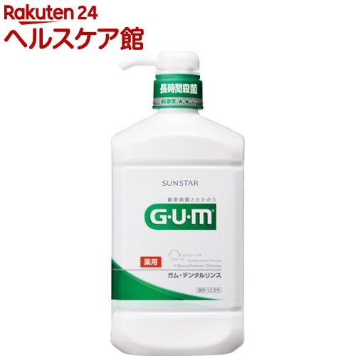 ガム デンタルリンス レギュラー(960mL)【ガム(G・U・M)】