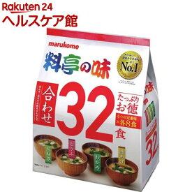 料亭の味 合わせ(32食入)【料亭の味】[味噌汁]