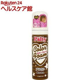 パルティ カラーフォーム ブラウン(40g)【パルティ】