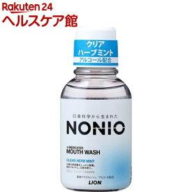 ノニオ マウスウォッシュ クリアハーブミント(80ml)【ノニオ(NONIO)】