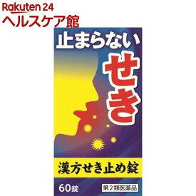 【第2類医薬品】小太郎漢方せき止め錠N(60錠)【コタローの漢方薬】